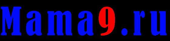 Беременность, развитие, здоровье ребенка. Сайт Mama9.ru посвящен развитию наших детей.